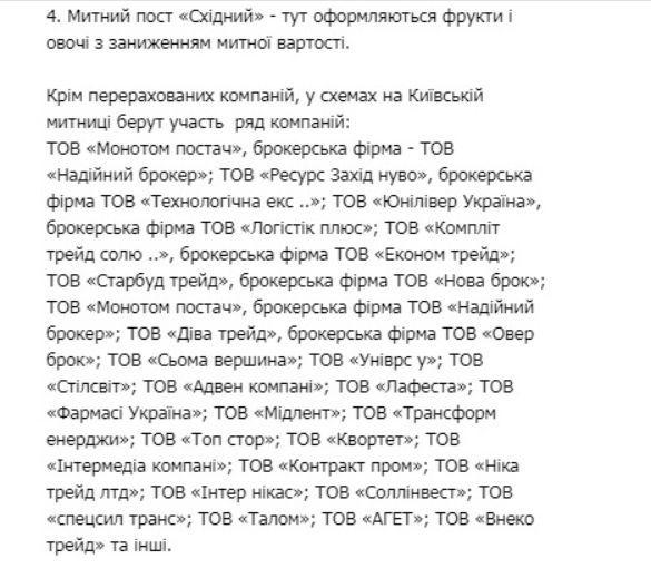 Макаренко – новый таможенный стахановец, или Сколько стоит метр таможни